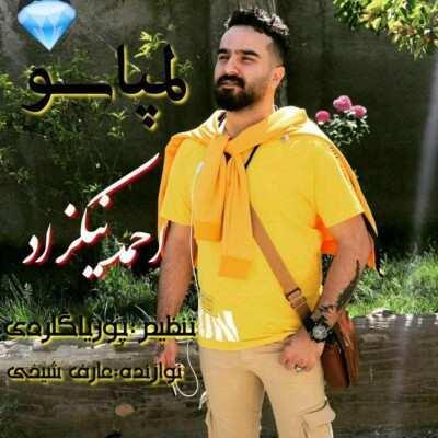 دانلود آهنگ احمد نیکزاد لمپاسو
