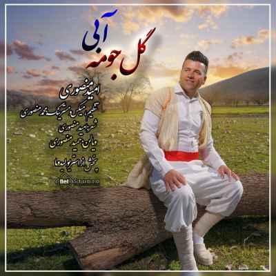 دانلود آهنگ امید منصوری گل جومه آبی