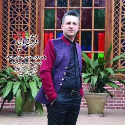 دانلود آهنگ محمد سلمان خواه فرشته دنیا