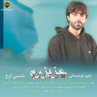 دانلود آهنگ نعیم بلوچستانی عزیزوم