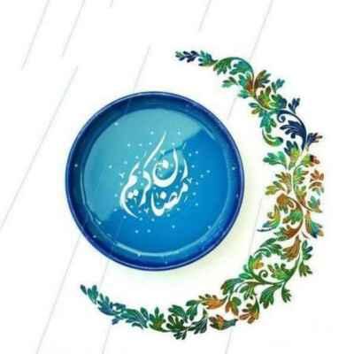 دانلود آهنگ ماه رمضان مبارک