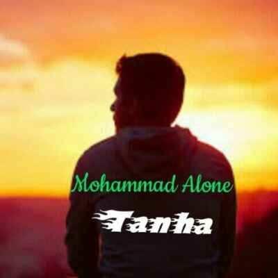 دانلود آهنگ محمد اِلان تنها