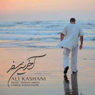 دانلود آهنگ علی کاشانی آخرین سفر