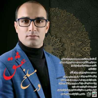 دانلود آهنگ محمدسعیدی ابواسحاقی در مسلخ عشق